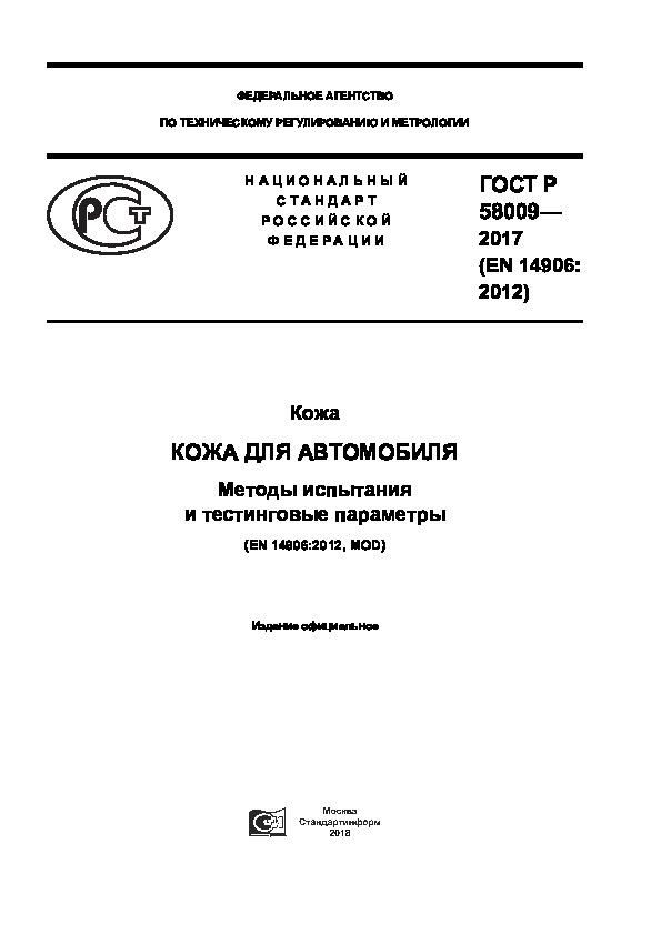 ГОСТ Р 58009-2017 Кожа. Кожа для автомобиля. Методы испытания и тестинговые параметры