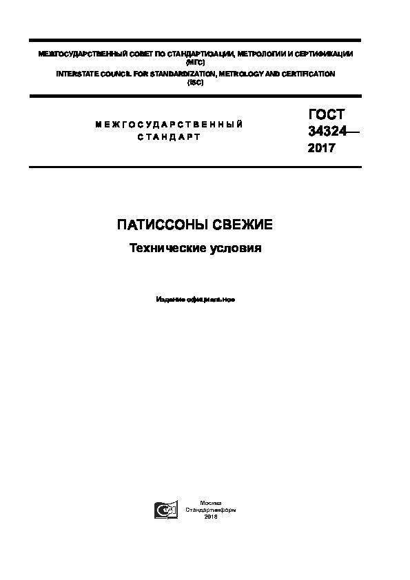 ГОСТ 34324-2017 Патиссоны свежие. Технические условия