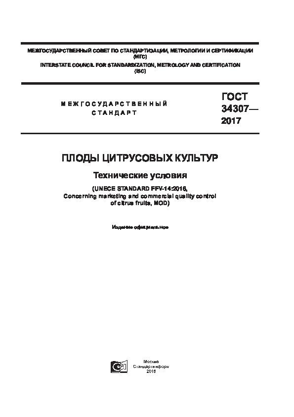 ГОСТ 34307-2017 Плоды цитрусовых культур. Технические условия
