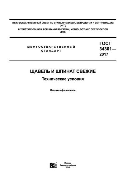 ГОСТ 34301-2017 Щавель и шпинат свежие. Технические условия