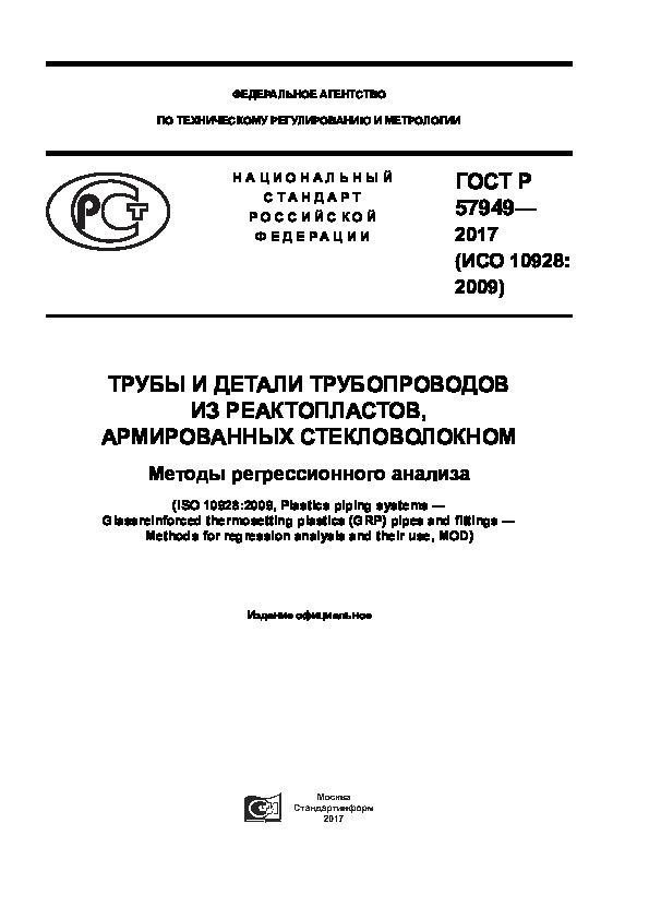 ГОСТ Р 57949-2017 Трубы и детали трубопроводов из реактопластов, армированных стекловолокном. Методы регрессионного анализа