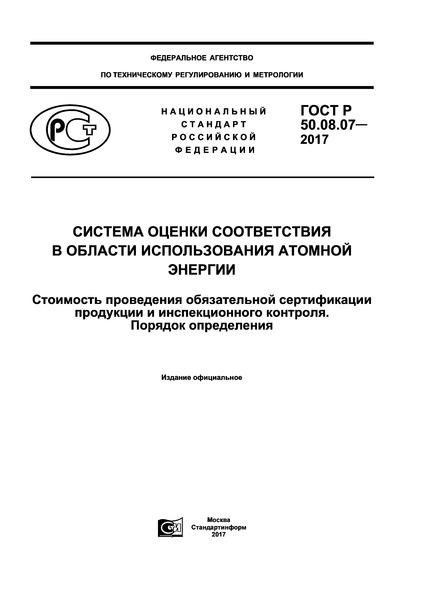 ГОСТ Р 50.08.07-2017 Система оценки соответствия в области использования атомной энергии. Стоимость проведения обязательной сертификации продукции и инспекционного контроля. Порядок определения