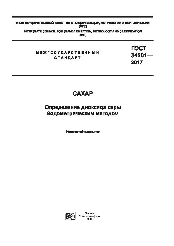 ГОСТ 34201-2017 Сахар. Определение диоксида серы йодометрическим методом