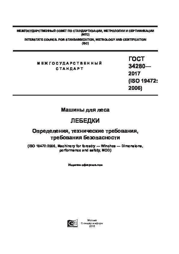 ГОСТ 34280-2017 Машины для леса. Лебедки. Определения, технические требования, требования безопасности