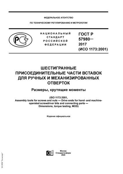 ГОСТ Р 57980-2017 Шестигранные присоединительные части вставок для ручных и механизированных отверток. Размеры, крутящие моменты
