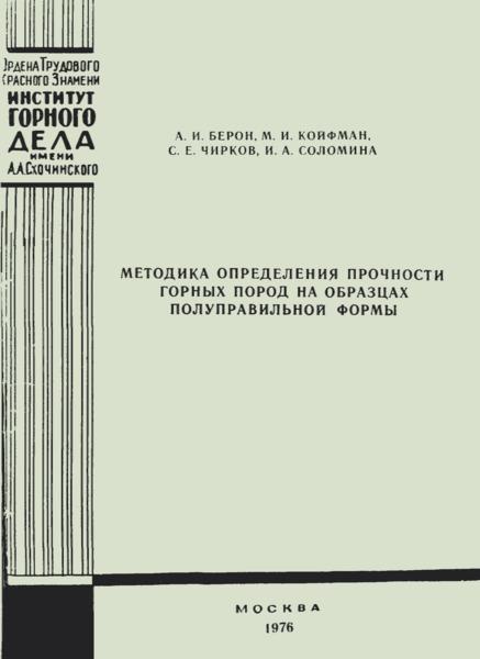 Методика определения прочности горных пород на образцах полуправильной формы