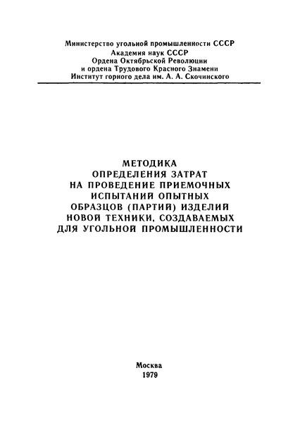 Методика определения затрат на проведение приемочных испытаний опытных образцов (партий) изделий новой техники, создаваемых для угольной промышленности