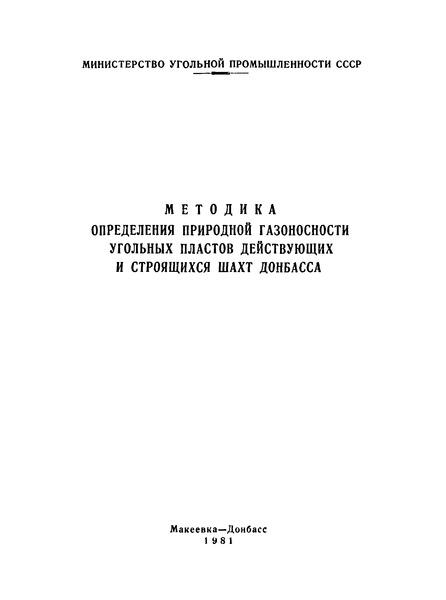 Методика определения природной газоносности угольных пластов действующих и строящихся шахт Донбасса