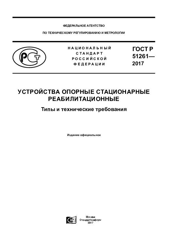 ГОСТ Р 51261-2017 Устройства опорные стационарные реабилитационные. Типы и технические требования
