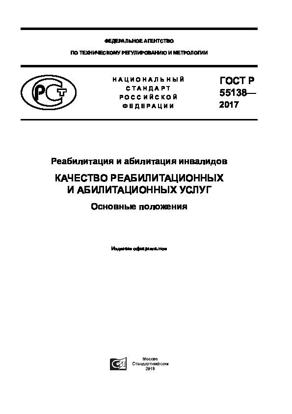 ГОСТ Р 55138-2017 Реабилитация и абилитация инвалидов. Качество реабилитационных и абилитационных услуг. Основные положения