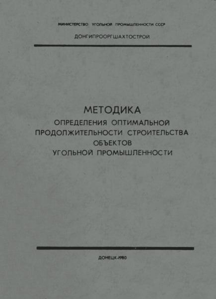 Методика определения оптимальной продолжительности строительства объектов угольной промышленности