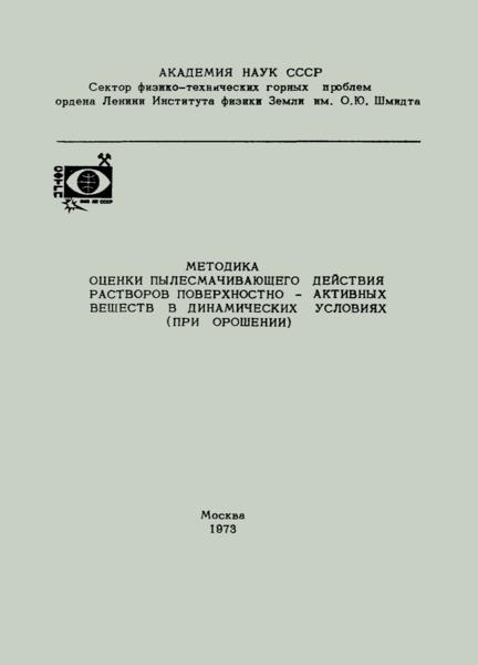 Методика оценки пылесмачивающего действия растворов поверхностно-активных веществ в динамических условиях (при орошении)