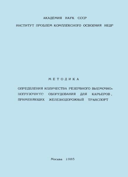 Методика определения количества резервного выемочно-погрузочного оборудования для карьеров, применяющих железнодорожный транспорт