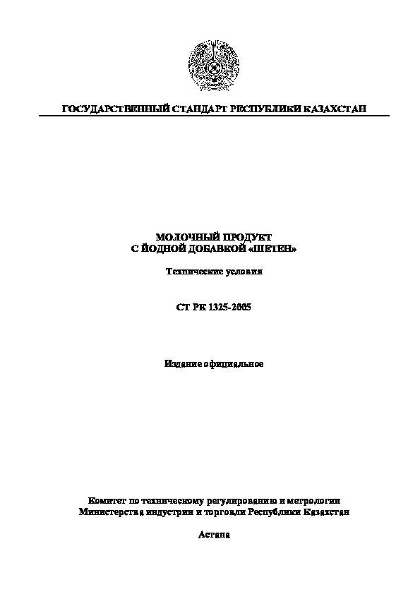 СТ РК 1325-2005 Молочный продукт с йодной добавкой «Шетен».Технические условия