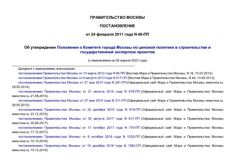 Постановление 48-ПП Об утверждении Положения о Комитете города Москвы по ценовой политике в строительстве и государственной экспертизе проектов