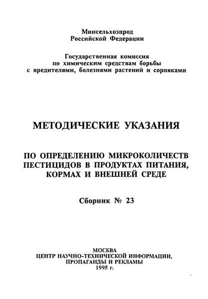 МУ 6232-91 Методические указания по определению диметенамида в воде, зеленной массе, почве и зерне методом газожидкостной хроматографии
