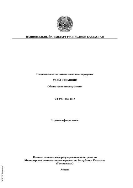 СТ РК 1102-2015 Национальные казахские молочные продукты. Сары иримшик. Общие технические условия