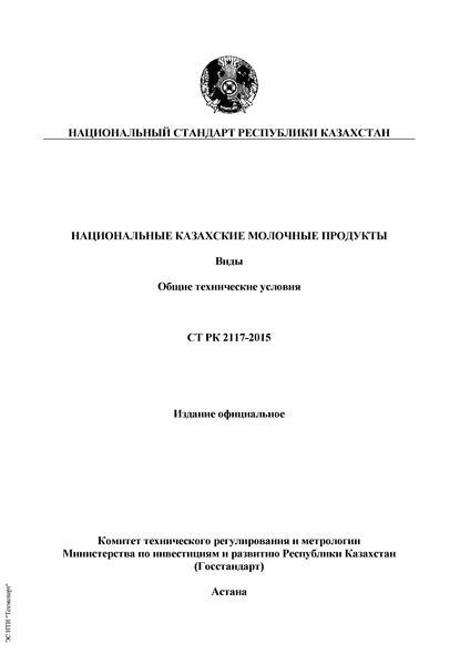 СТ РК 2117-2015 Национальные казахские молочные продукты. Виды. Общие технические условия