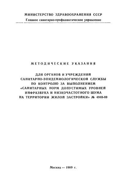 МУ 4949-89 Методические указания для органов и учреждений санитарно-эпидемиологической службы по контролю за выполнением