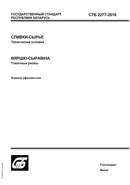 СТБ 2277-2016 Сливки-сырье. Технические условия