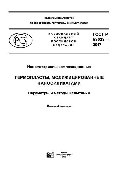 ГОСТ Р 58023-2017 Наноматериалы композиционные. Термопласты, модифицированные наносиликатами. Параметры и методы испытаний