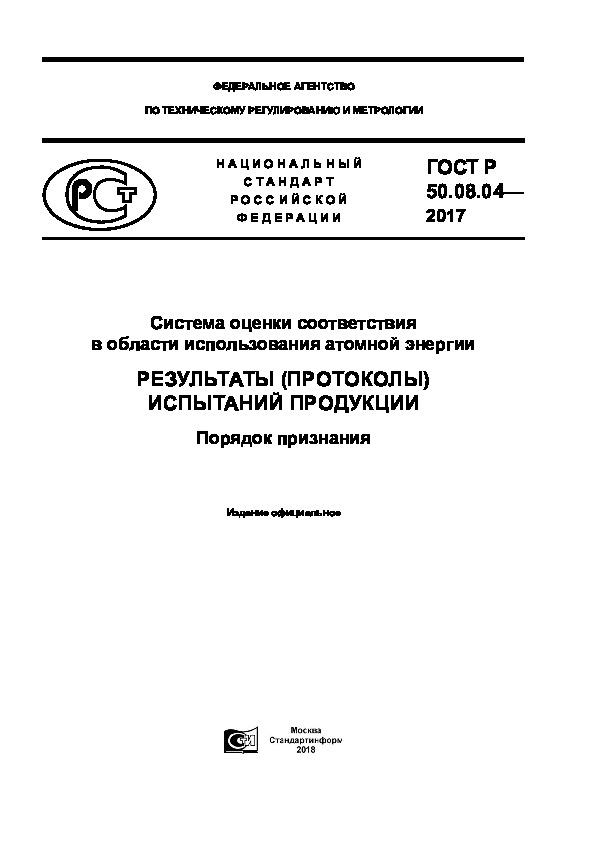 ГОСТ Р 50.08.04-2017 Система оценки соответствия в области использования атомной энергии. Результаты (протоколы) испытаний продукции. Порядок признания