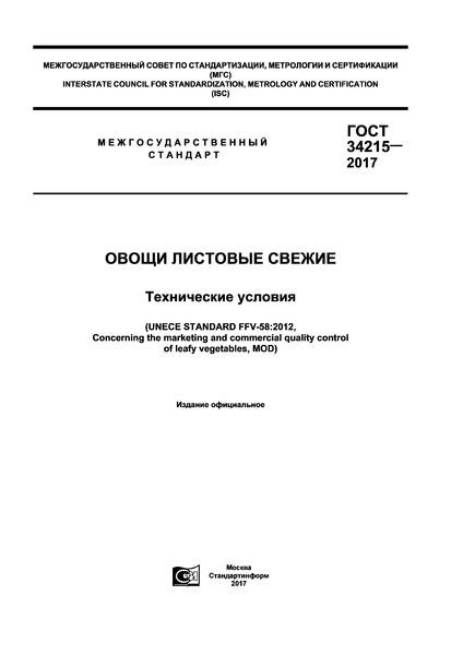 ГОСТ 34215-2017 Овощи листовые свежие. Технические условия