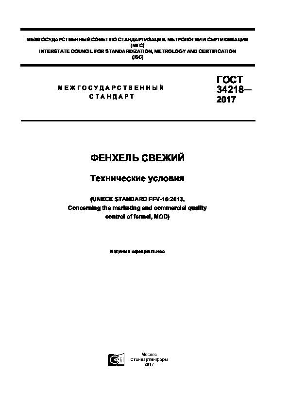ГОСТ 34218-2017 Фенхель свежий. Технические условия