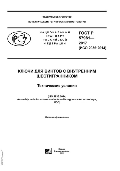 ГОСТ Р 57981-2017 Ключи для винтов с внутренним шестигранником. Технические условия