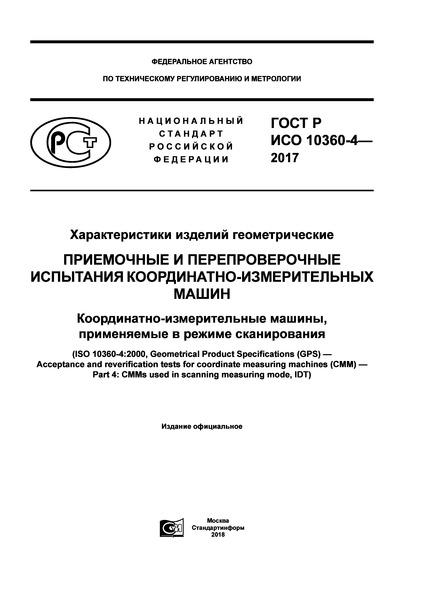 ГОСТ Р ИСО 10360-4-2017 Характеристики изделий геометрические. Приемочные и перепроверочные испытания координатно-измерительных машин. Координатно-измерительные машины, применяемые в режиме сканирования