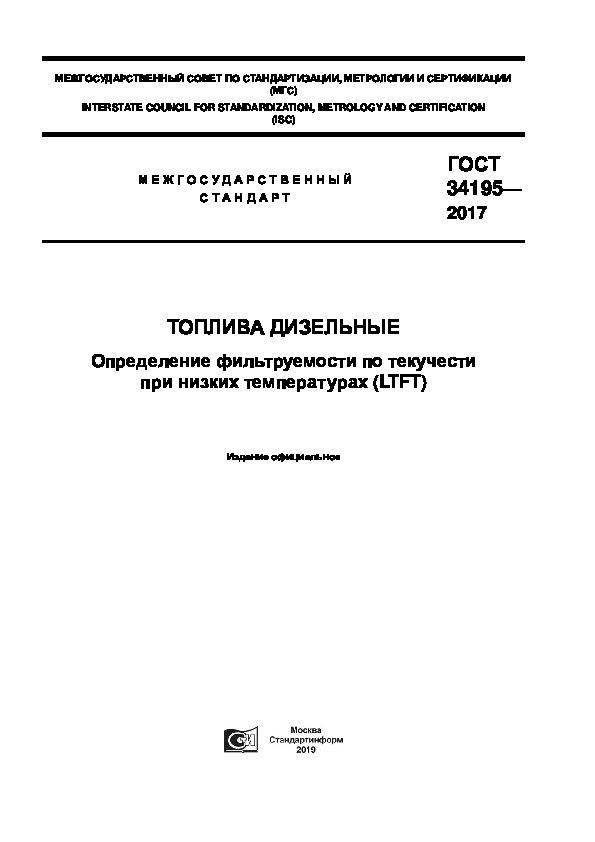 ГОСТ 34195-2017 Топлива дизельные. Определение фильтруемости по текучести при низких температурах (LTFT)