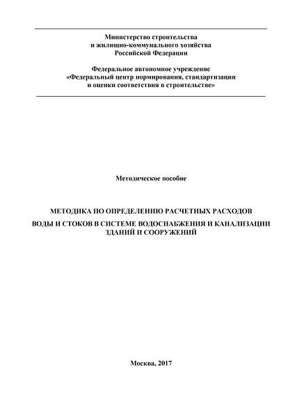 Методическое пособие. Методика по определению расчетных расходов воды и стоков в системе водоснабжения и канализации зданий и сооружений