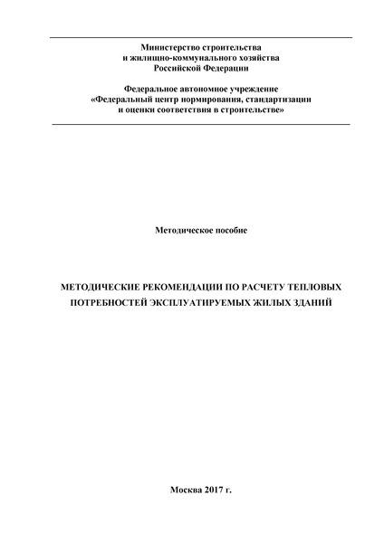 Методические рекомендации по расчету тепловых потребностей эксплуатируемых жилых зданий