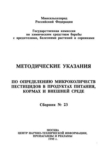 МУ 6270-91 Методические указания по определению оксадиксила в картофеле, огурцах, томатах, сахарной свекле, винограде, почве и воде методами газожидкостной и тонкослойной хроматографии