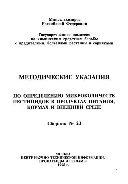 МУ 6210-91 Методические указания по определению примисульфурона в воде, почве, растительном материале методами тонкослойной и газожидкостной хроматографии