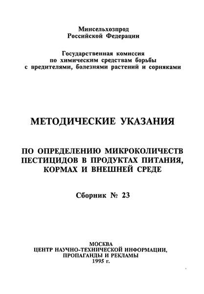 МУ 6211-91 Методические указания по определению примисульфурона в воздухе рабочей зоны методом газожидкостной хроматографии