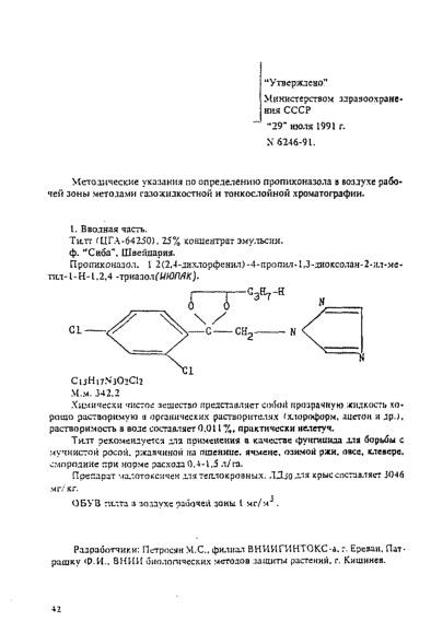 МУ 6246-91 Методические указания по определению пропиконазола в воздухе рабочей зоны методами газожидкостной и тонкослойной хроматографии