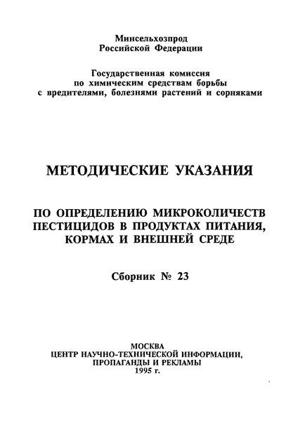 МУ 6252-91 Методические указания по определению хлодинафоп-пропаргила в воздухе рабочей зоны методами газожидкостной и тонкослойной хроматографии