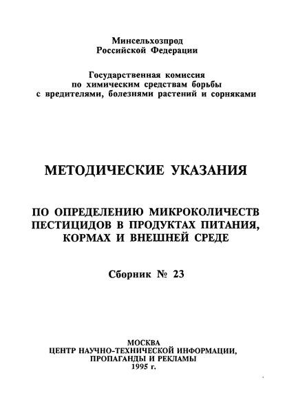 МУ 6184-91 Методические указания по определению хлортолурона в воздухе рабочей зоны методом газожидкостной хроматографии