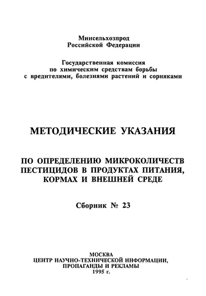 МУ 6157-91 Методические указания по определению фенпиклонила и имазалила при совместном присутствии в воздухе рабочей зоны методом газожидкостной хроматографии