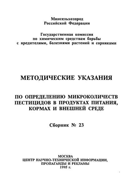 МУ 6213-91 Методические указания по определению флюгликофена в воздухе рабочей зоны методом газожидкостной хроматографии