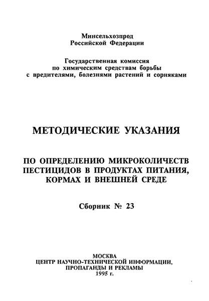 МУ 6251-91 Методические указания по определению пропаквизафопа в растительном материале, волокне и семенах хлопчатника, воде и почве методами газожидкостной и тонкослойной хроматографии