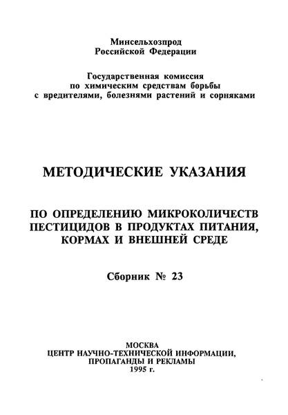 МУ 6253-91 Методические указания по определению хлодинафоп-пропаргила в растительном материале, зерне, почве и воде методами газожидкостной и тонкослойной хроматографии