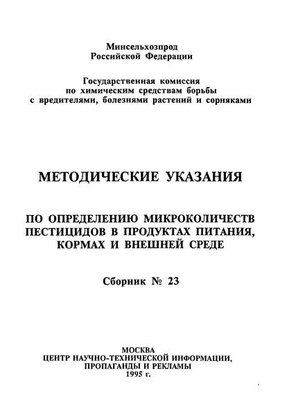 МУ 6150-91 Методические указания по определению хлорфлуазурона в растительных объектах, воде и почве методом жидкостной хроматографии
