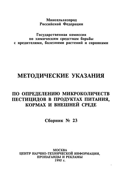 МУ 6175-91 Методические указания по определению фенпиклонила в зерне, почве и воде методом газожидкостной хроматографии