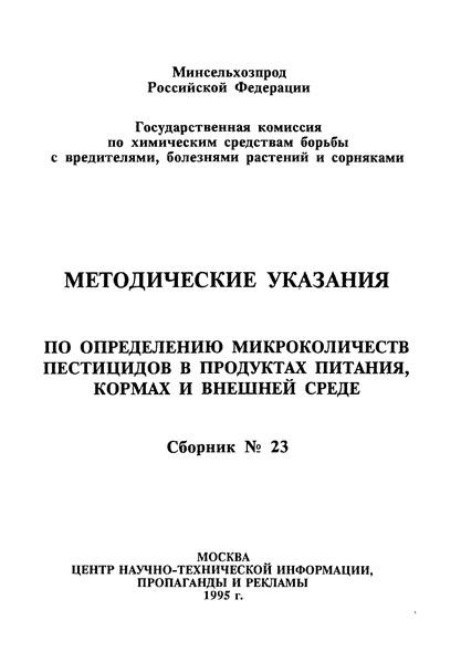 МУ 6247-91 Методические указания по определению фенпиклонила в зерне, почве и воде методом газожидкостной хроматографии