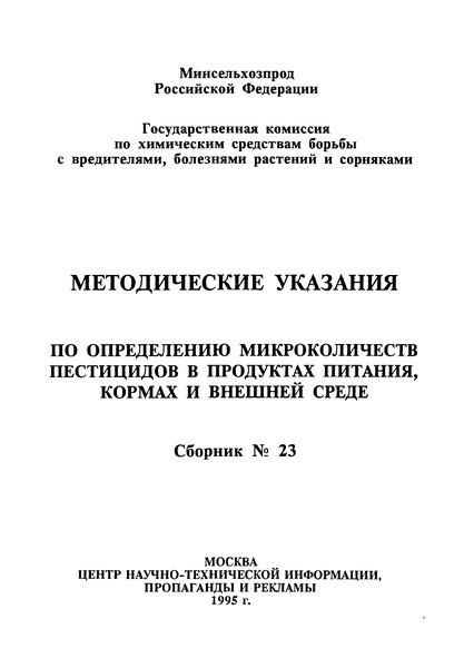МУ 6223-91 Методические указания по определению флувалината в меде и воске методом газожидкостной хроматографии