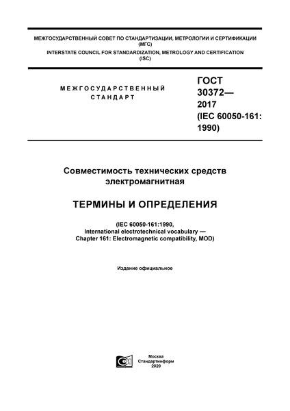 ГОСТ 30372-2017 Совместимость технических средств электромагнитная. Термины и определения