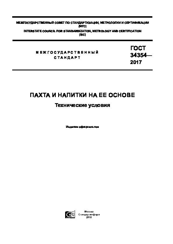 ГОСТ 34354-2017 Пахта и напитки на ее основе. Технические условия