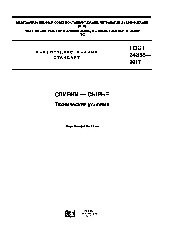 ГОСТ 34355-2017 Сливки - сырье. Технические условия